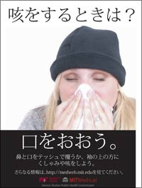 flu poster - cough - japanese