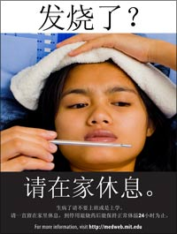flu poster - fever - chinese